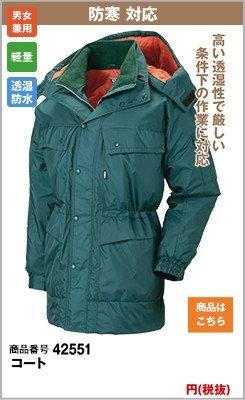 防寒コート551