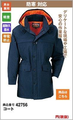 防寒コート