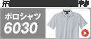 ジーベック(XEBEC) 6030