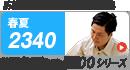 ジーベック(XEBEC) 2340