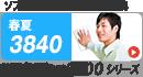 ジーベック(XEBEC) 3840