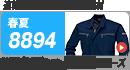 ジーベック(XEBEC) 8894