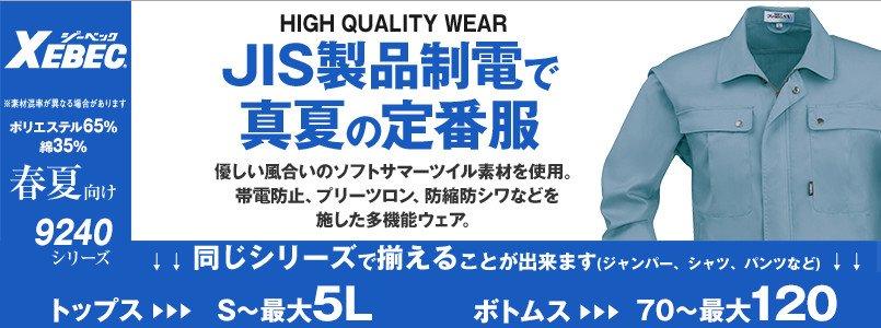 SS9240・メンズシリーズ