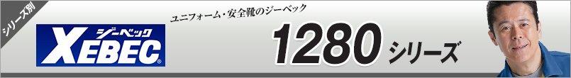 ジーベック1280