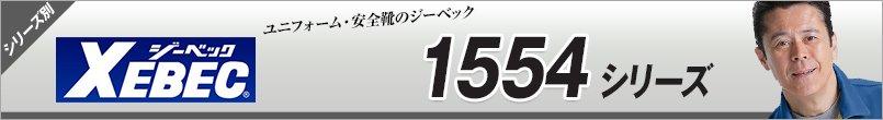 ジーベック1554
