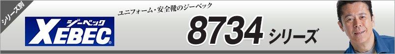 ジーベック8734