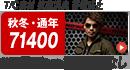 Z-DRAGON 71400
