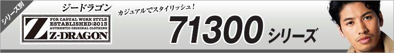 作業服ジィードラゴン AW71300シリーズ
