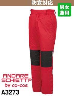 A3273 アンドレスケッティ 防寒パンツ