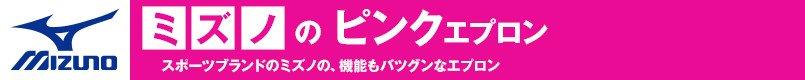 ミズノのピンクエプロン