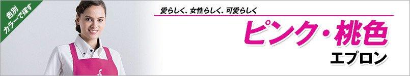ピンク・桃色