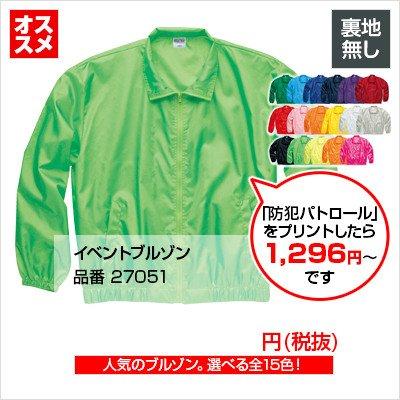 人気のブルゾン。選べる15色!