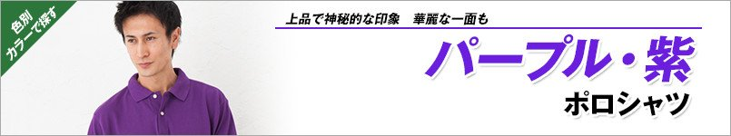 パープル・紫ポロシャツ