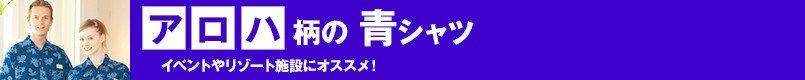 アロハ柄の青シャツ