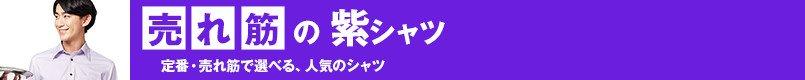 売れ筋で紫シャツ