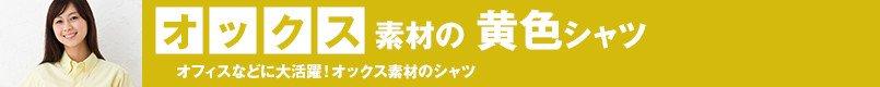 オックス素材の黄色シャツ