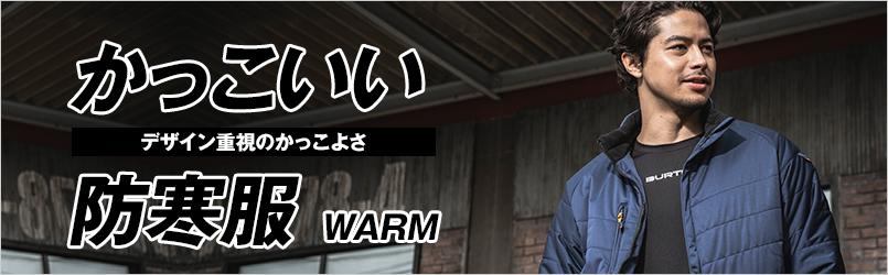 かっこいい防寒着