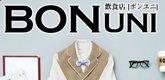 飲食店のボンユニ(BONUNI)特集