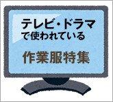 テレビで使われている作業服