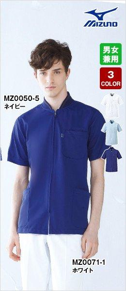 ミズノ|MZ0050ニットケーシー