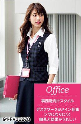 Office|事務職向けスタイル