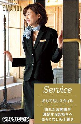 Service|おもてなしスタイル