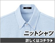 ニットシャツ