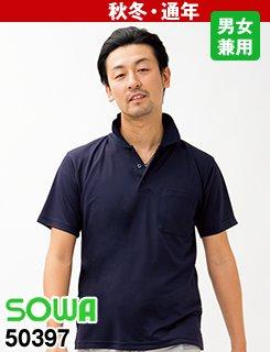 50397 桑和 ドライポロシャツ(ポケット有り)