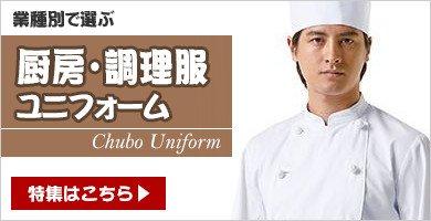 厨房・調理服