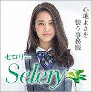 相武紗季モデルの可愛いオフィスウェアがテーマ!セロリーの事務服