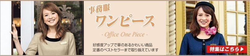 一枚でオフィスを華やかに演出!事務服ワンピースが売れています