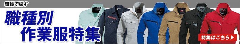 職種別で選ぶ作業服