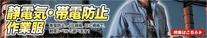 桑和の静電気・帯電防止作業服