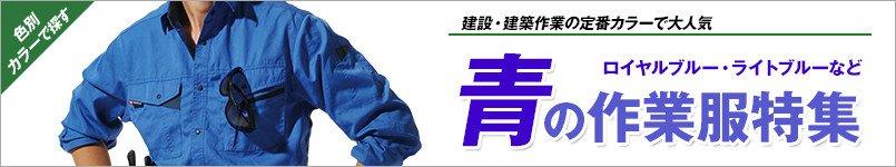 ブルー・青の作業服