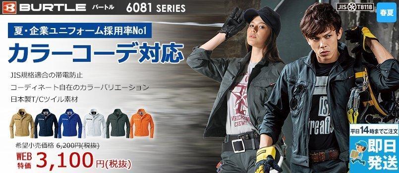 バートル 6081 制電T/Cソフトツイルジャケット(JIS T8118適合)(男女兼用)