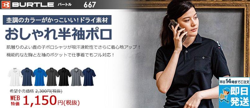 バートル 667[春夏用]ドライメッシュ半袖ポロシャツ(男女兼用)