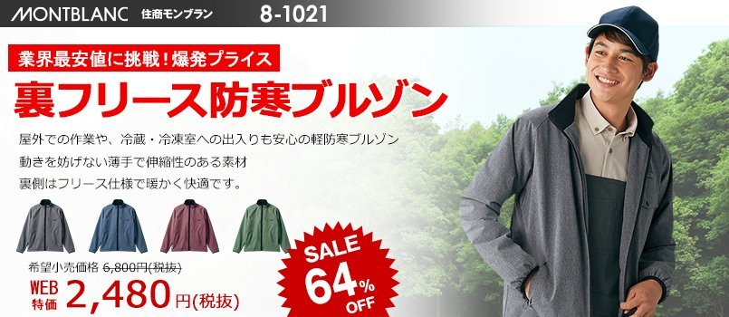 8-1021 1023 1025 1027 MONTBLANC 軽防寒ブルゾン(男女兼用)
