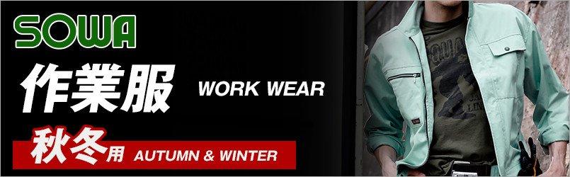 桑和の秋冬作業服
