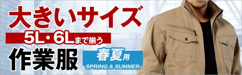 大きいサイズの作業服 春夏