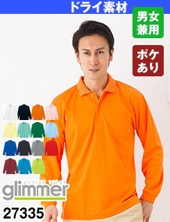 シャリ感のある長袖ドライポロシャツ。左胸ポケットが便利