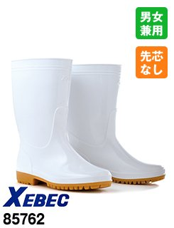 85762 ジーベック 衛生長靴