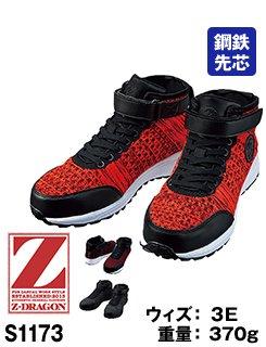ニット素材で通気性とホールド性が高く快適にはける安全靴・Z-DRAGON S1173