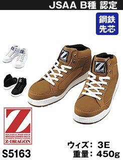 スタイリッシュではきやすいミドルカットの安全靴・Z-DRAGON S5163