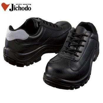 自重堂製のJIS規格安全靴