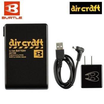 【大容量】AC130 バートル エアークラフト専用リチウムイオンバッテリー
