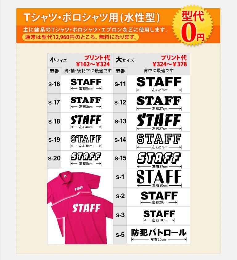 Tシャツ・ポロシャツ用(水性型)