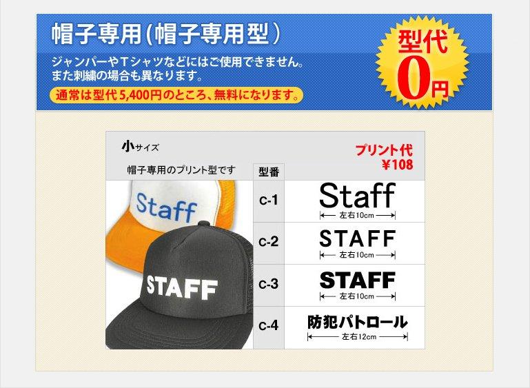 帽子専用(帽子専用型)