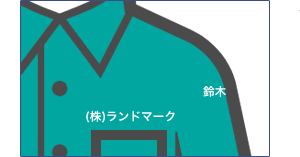 作業服で最もご注文の多い刺繍の組み合わせ