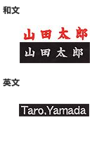 個人名刺繍(フルネーム)の見本