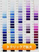刺繍糸サンプル(青・紺・紫)